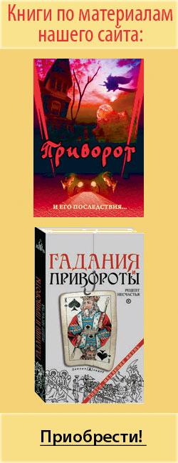 Книги о приворотах и гаданиях